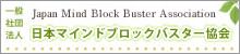 日本マインドブロックバスター協会