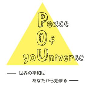 P.O.U.ヒーリング