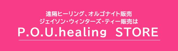 pou-healing.stores